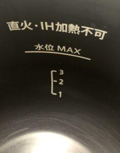 ホットクックの新しいフッ素加工の内鍋の内側の側面の写真