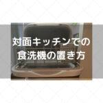 """<span class=""""title"""">第45話:対面キッチンに食洗機を置く方法。キッチンで使っている突っ張り棒収納の紹介も。</span>"""